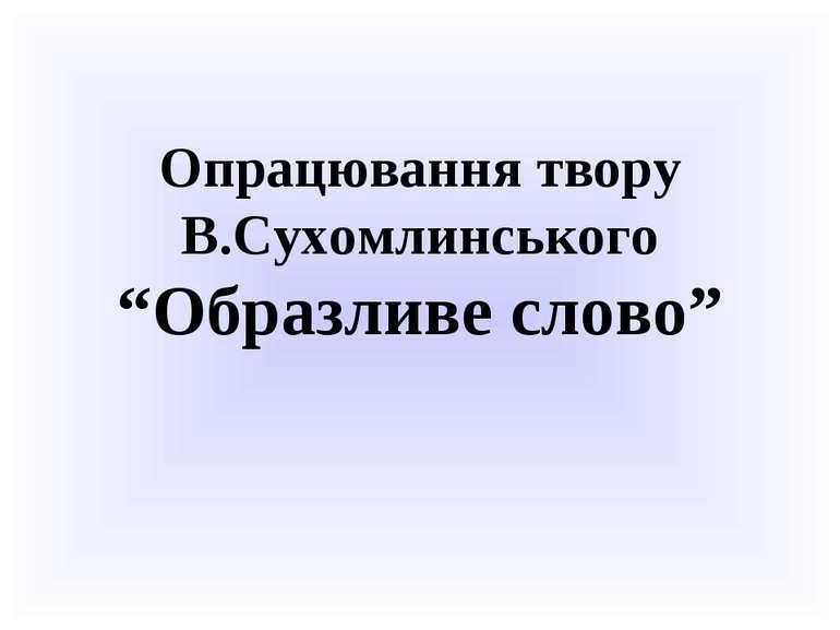 """Опрацювання твору В.Сухомлинського """"Образливе слово"""""""