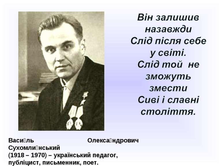 Васи ль Олекса ндрович Сухомли нський (1918 – 1970) – український педагог, пу...