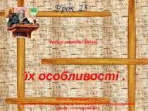 Чеські народні казки, їх особливості . Урок 25 Автор: Лукашевич С.В. , вчител...