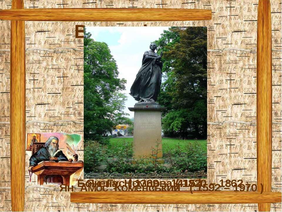 Видатні чехи Ян Гус ( 1369 – 1415 ) Ян Амос Коменський ( 1592 – 1970 ) Божена...