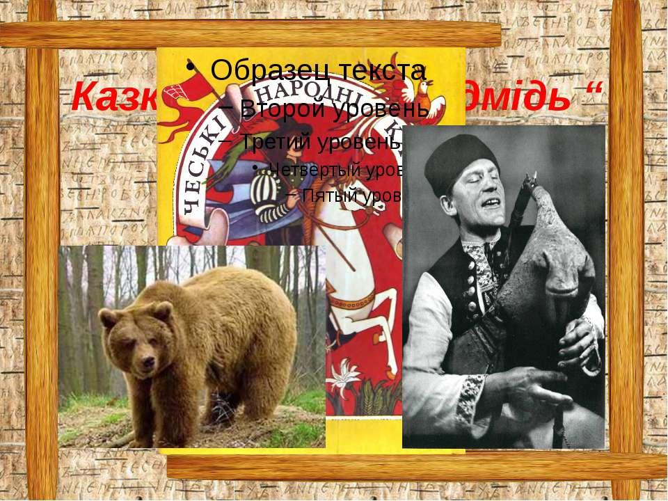 """Казка """" Вугляр і ведмідь """""""