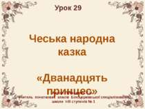 Урок 29 Чеська народна казка «Дванадцять принцес» Автор: Лукашевич С.В. , вчи...