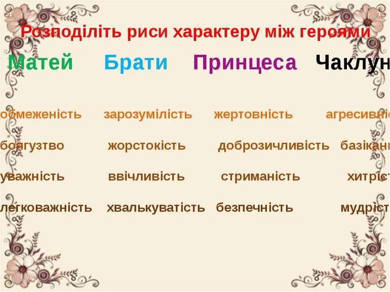Розподіліть риси характеру між героями обмеженість зарозумілість жертовність ...