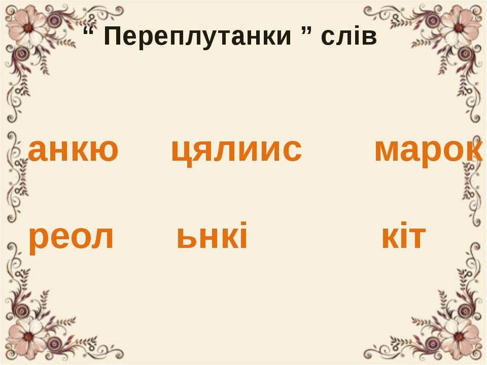 """"""" Переплутанки """" слів анкю цялиис марок реол ьнкі кіт"""