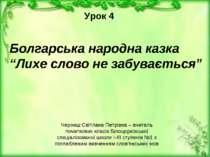 """Урок 4 Болгарська народна казка """"Лихе слово не забувається"""" Черниш Світлана П..."""
