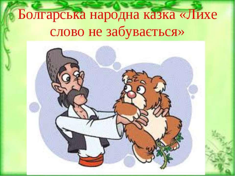 Болгарська народна казка «Лихе слово не забувається»