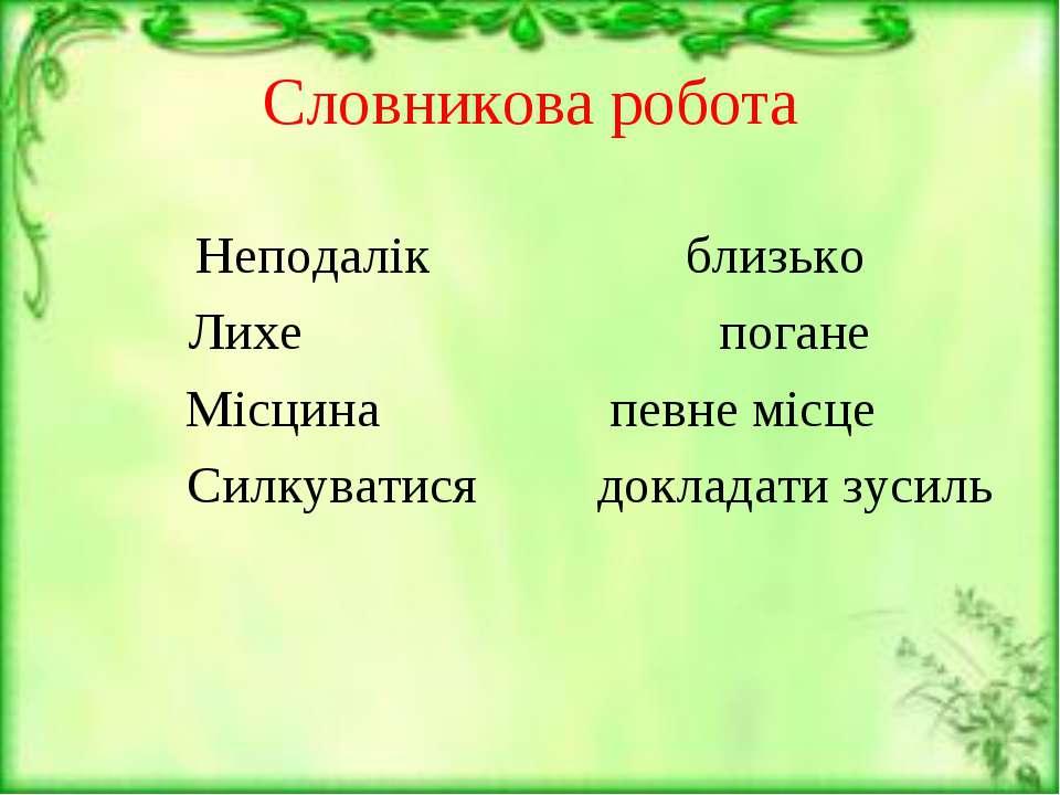 Словникова робота Неподалік близько Лихе погане Місцина певне місце Силкувати...