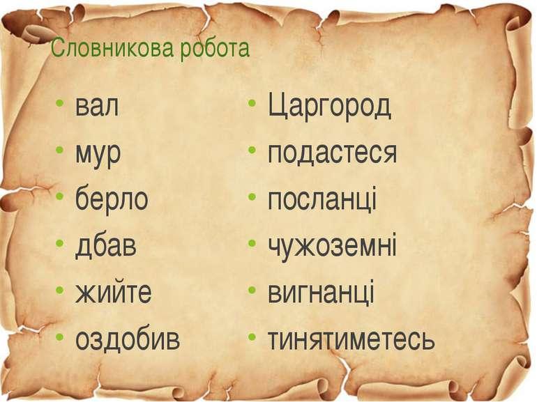 Словникова робота вал мур берло дбав жийте оздобив Царгород подастеся посланц...