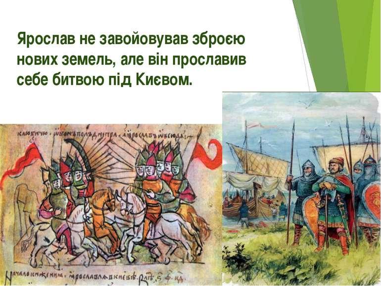 Ярослав не завойовував зброєю нових земель, але він прославив себе битвою під...