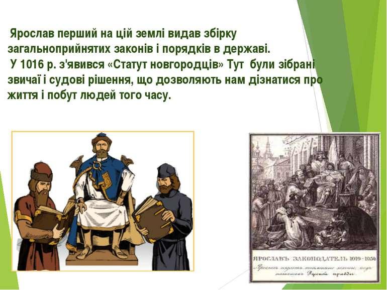 Ярослав перший на цій землі видав збірку загальноприйнятих законів і порядків...
