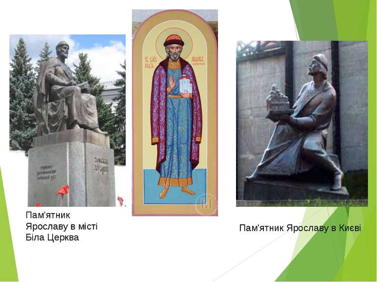 Пам'ятник Ярославу в місті Біла Церква Пам'ятник Ярославу в Києві