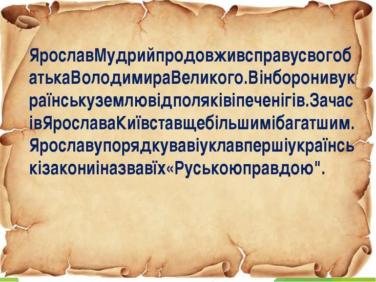 ЯрославМудрийпродовживсправусвогобатькаВолодимираВеликого.Вінборонивукраїнськ...