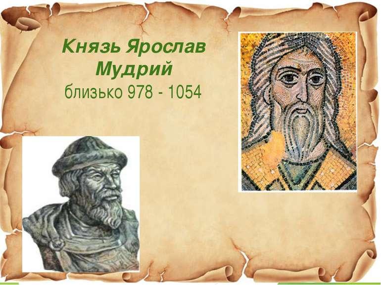 Князь Ярослав Мудрий близько 978 - 1054