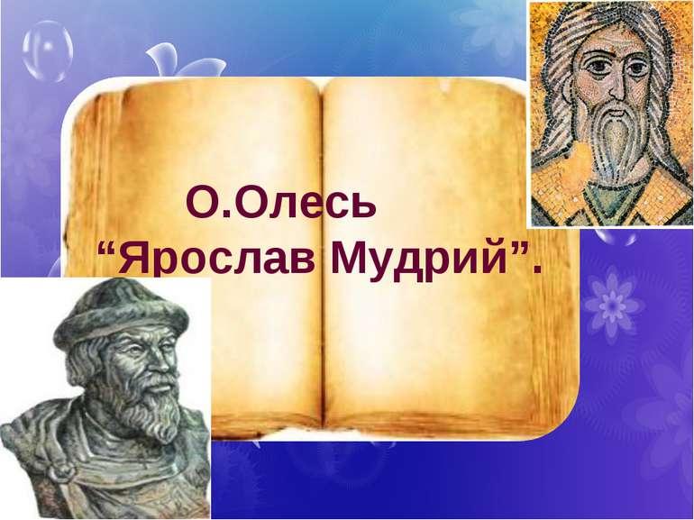 """О.Олесь """"Ярослав Мудрий""""."""