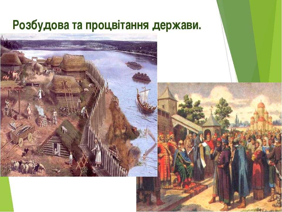 Розбудова та процвітання держави.