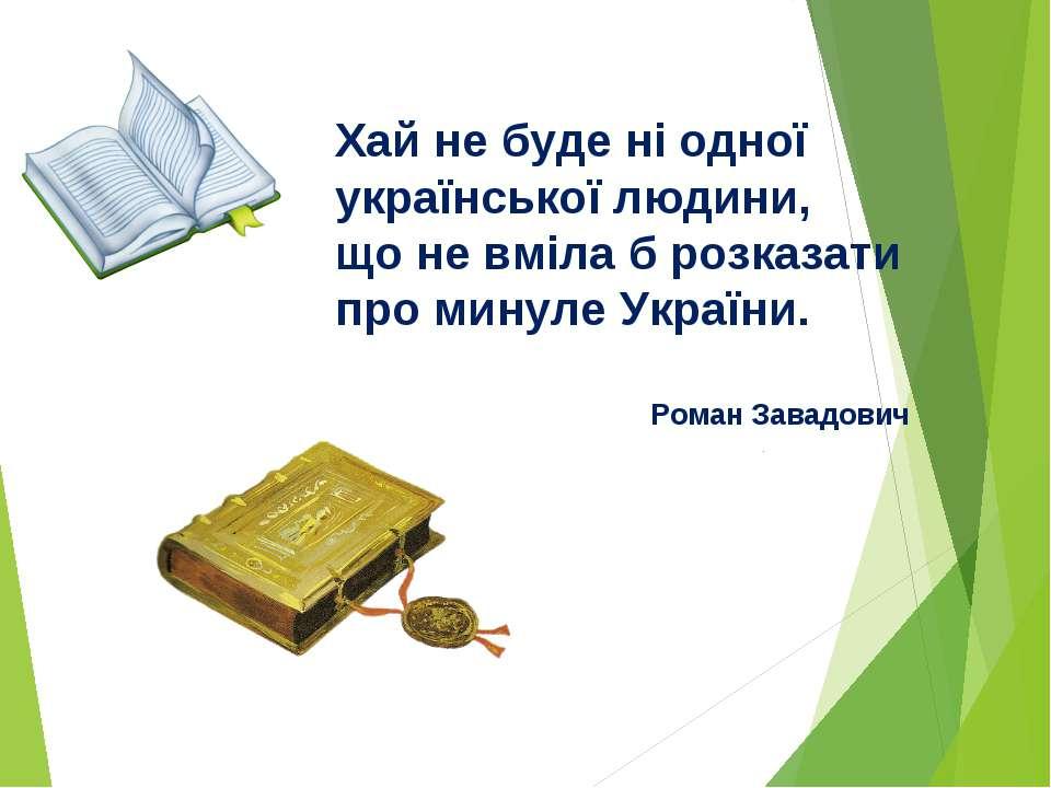 Хай не буде ні одної української людини, що не вміла б розказати про минуле У...