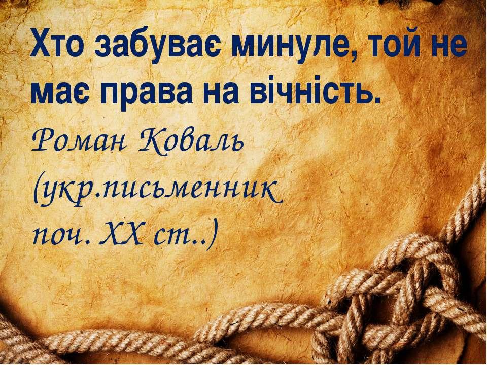 Хто забуває минуле, той не має права на вічність. Роман Коваль (укр.письменни...