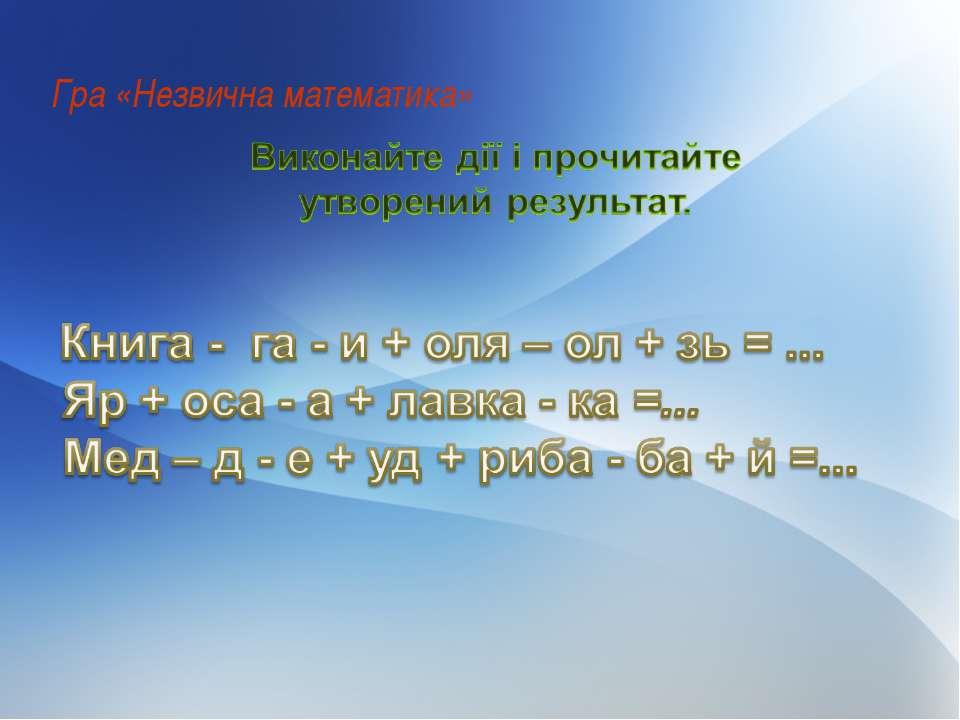 Гра «Незвична математика»