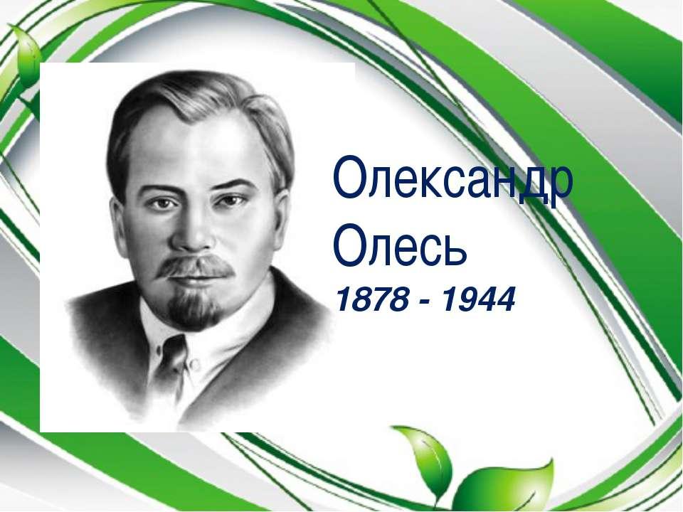 Олександр Олесь 1878 - 1944