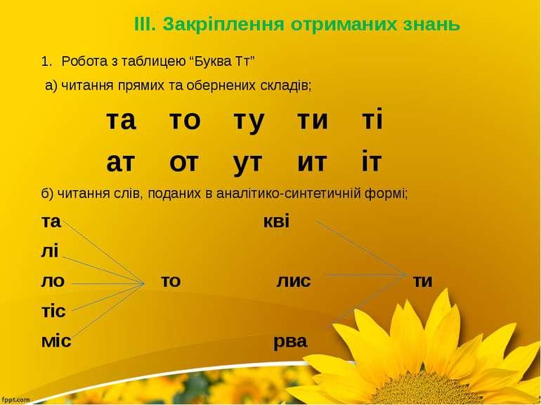 закріплення букви т - презентація з історії україни