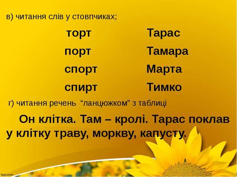 в) читання слів у стовпчиках; торт Тарас порт Тамара спорт Марта спирт Тимко ...