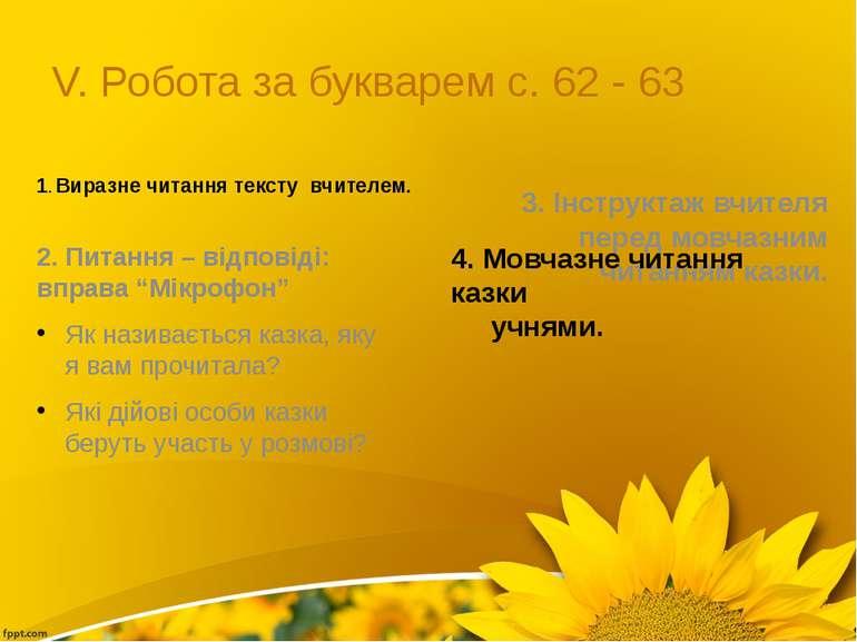 V. Робота за букварем с. 62 - 63 1. Виразне читання тексту вчителем. 2. Питан...