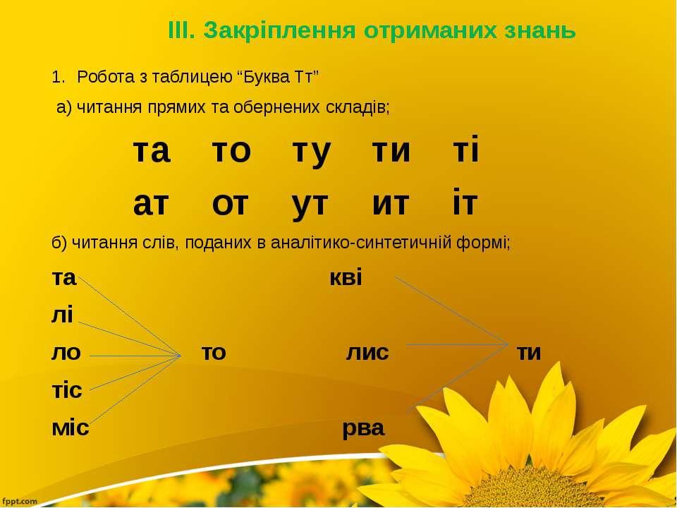"""ІІІ. Закріплення отриманих знань Робота з таблицею """"Буква Тт"""" а) читання прям..."""