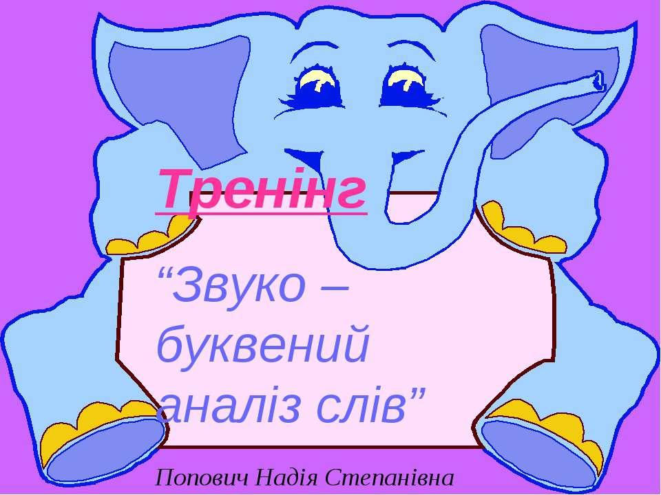 """Тренінг """"Звуко – буквений аналіз слів"""" Попович Надія Степанівна"""