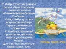 У 1847р. у Полтаві вийшла перша збірка поетичних творів під назвою «Стихотвор...