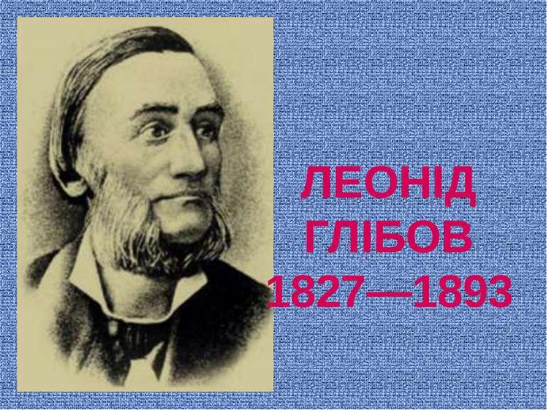 ЛЕОНІД ГЛІБОВ 1827—1893