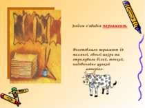 Згодом з'явився пергамент. Виготовляли пергамент із телячої, овечої шкіри та ...
