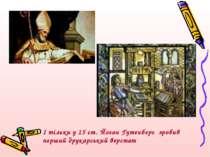 І тільки у 15 ст. Йоган Гутенберг зробив перший друкарський верстат