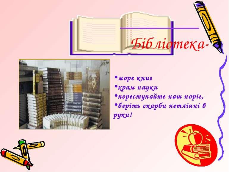 море книг храм науки переступайте наш поріг, беріть скарби нетлінні в руки! Б...