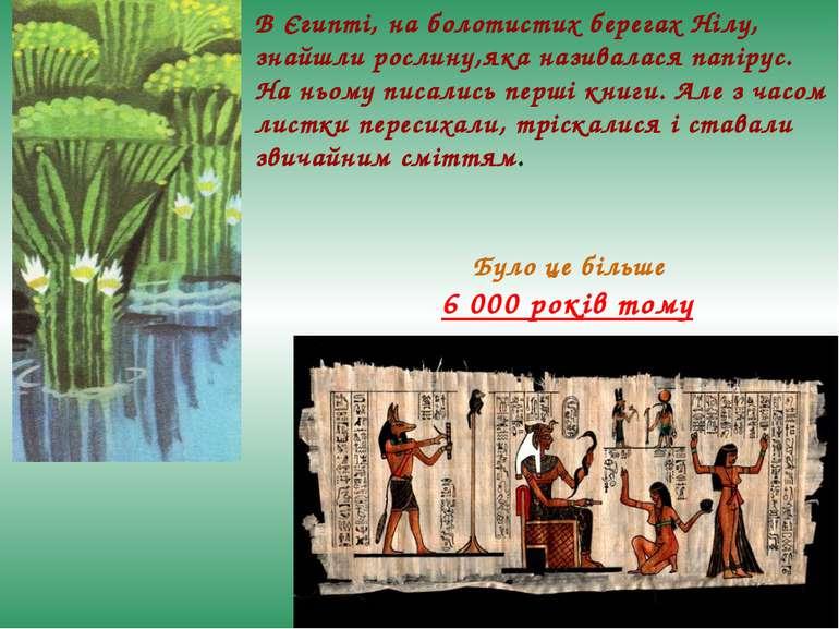 В Єгипті, на болотистих берегах Нілу, знайшли рослину,яка називалася папірус....