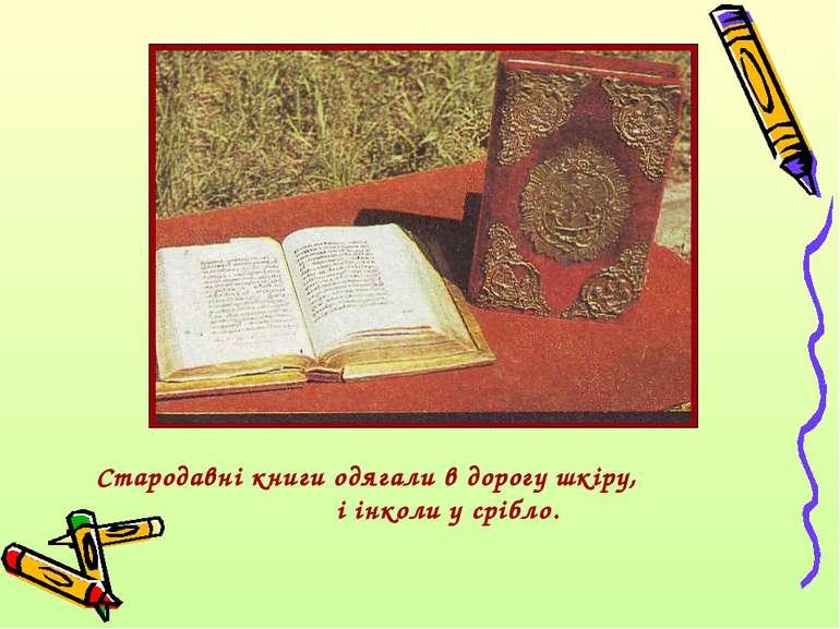 Стародавні книги одягали в дорогу шкіру, і інколи у срібло.