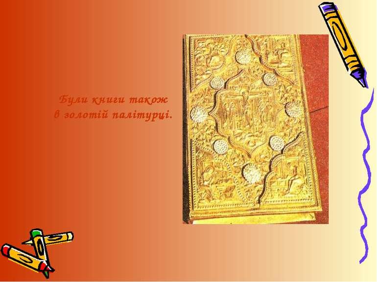 Були книги також в золотій палітурці.