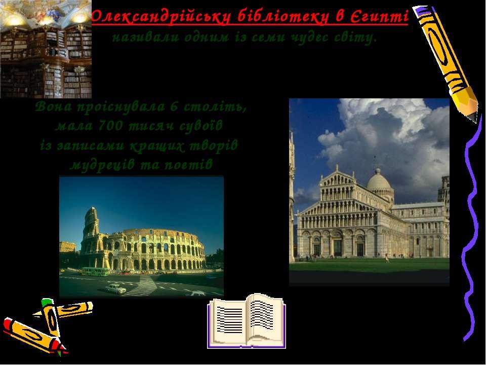 Вона проіснувала 6 століть, мала 700 тисяч сувоїв із записами кращих творів м...