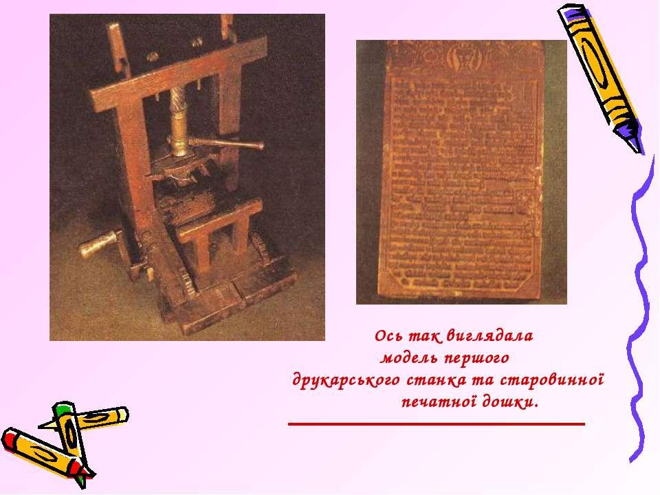 Ось так виглядала модель першого друкарського станка та старовинної печатної ...