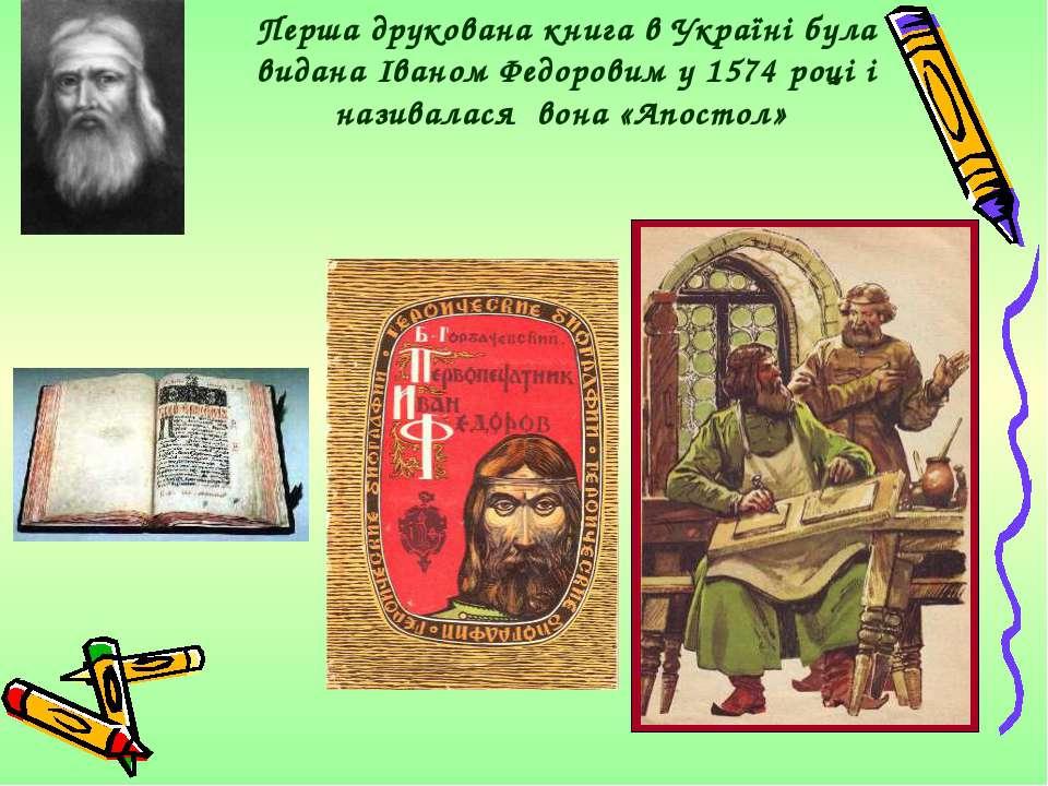 Перша друкована книга в Україні була видана Іваном Федоровим у 1574 році і на...