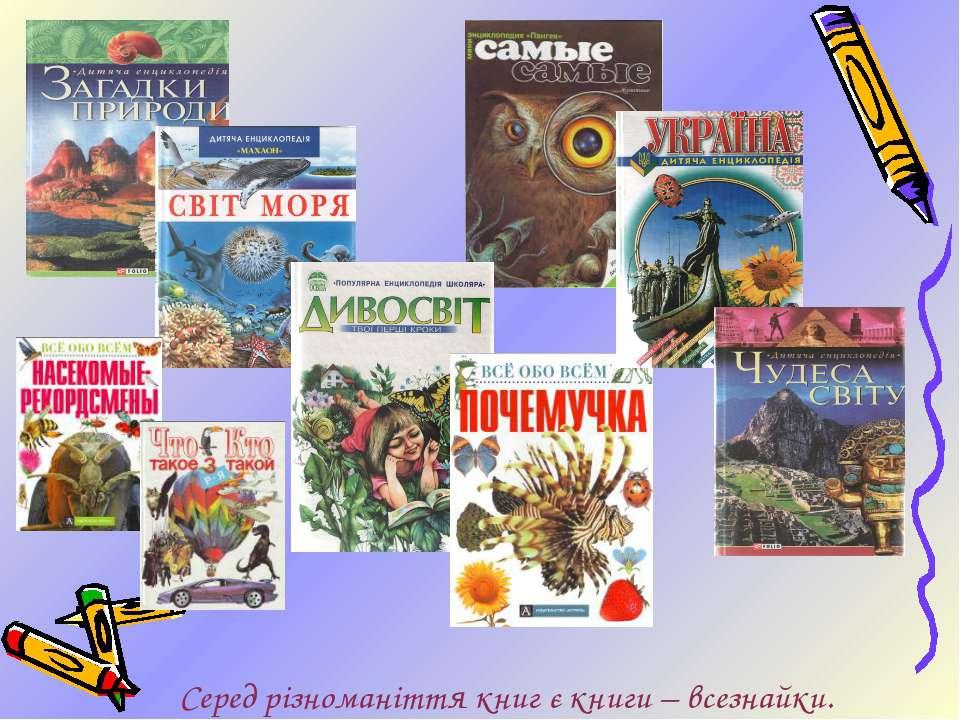 Серед різноманіття книг є книги – всезнайки.