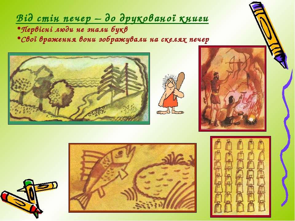 Від стін печер – до друкованої книги Первісні люди не знали букв Свої враженн...