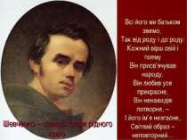 Всі його ми батьком звемо, Так від роду і до роду: Кожний вірш свій і поему В...