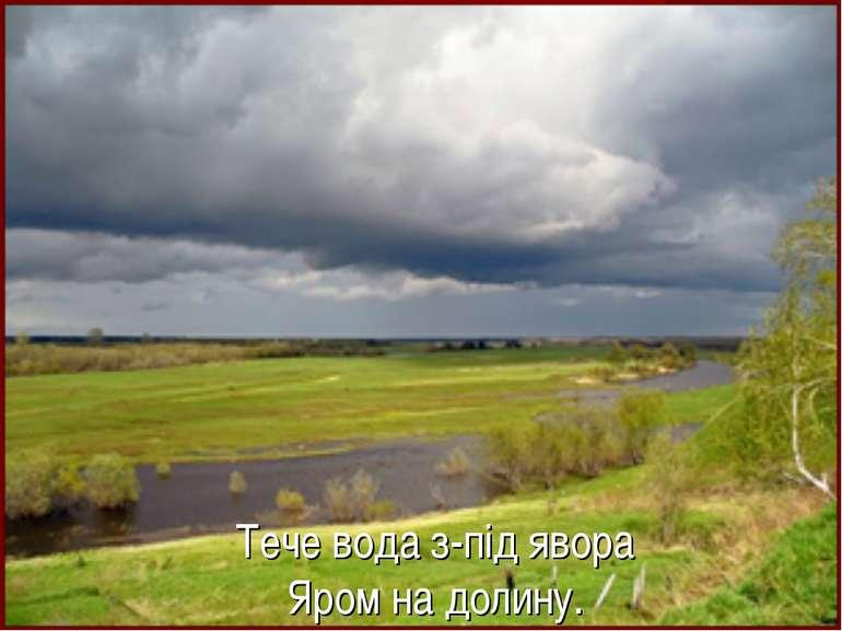 Тече вода з-під явора Яром на долину.