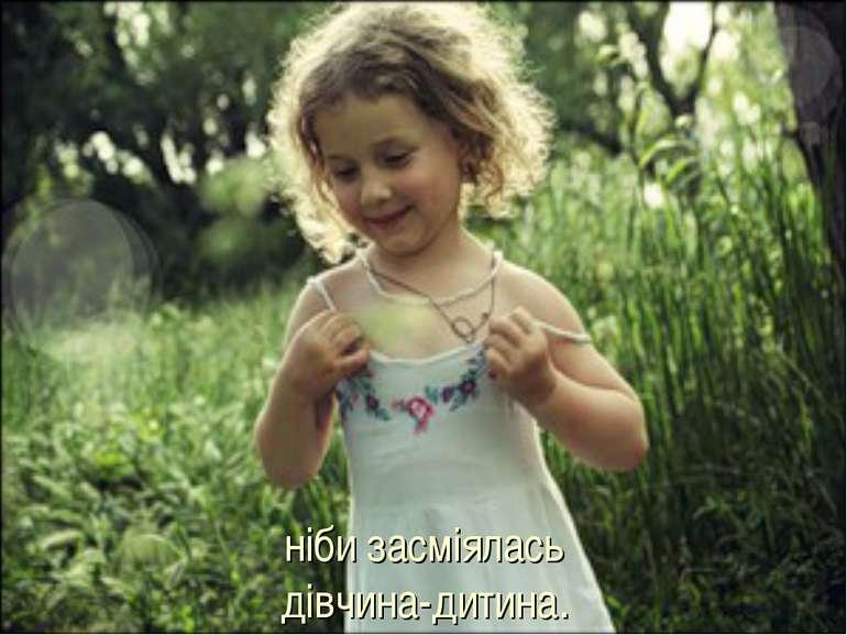 ніби засміялась дівчина-дитина.