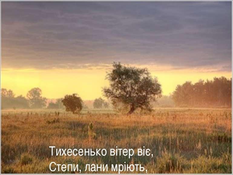 Тече вода з-під явора Тихесенько вітер віє, Степи, лани мріють,