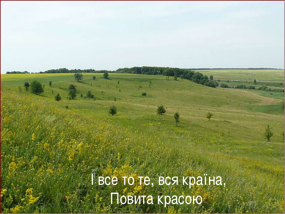 І все то те, вся країна, Повита красою