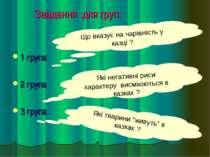Завдання для груп: 1 група 2 група 3 група Що вказує на чарівність у казці ? ...