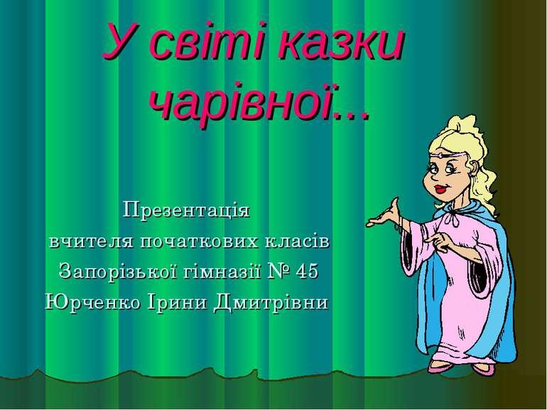 У світі казки чарівної... Презентація вчителя початкових класів Запорізької г...