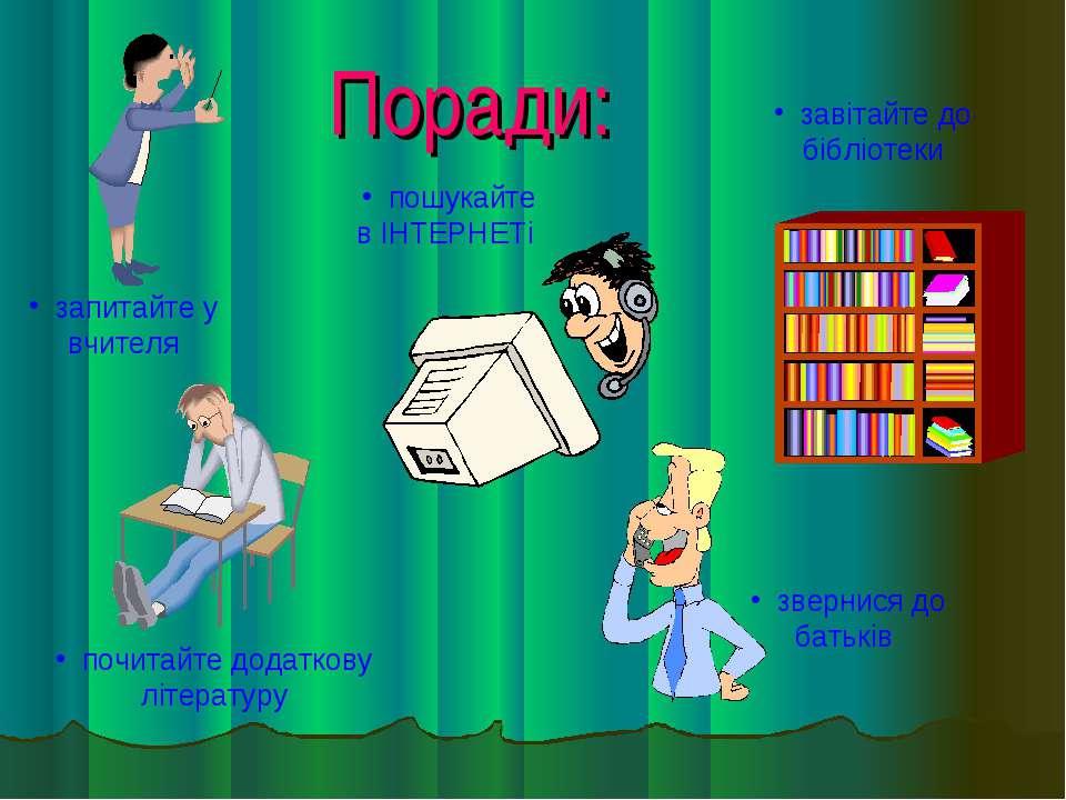 Поради: завітайте до бібліотеки запитайте у вчителя пошукайте в ІНТЕРНЕТі зве...