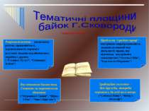 Записати в зошити Раціоналістична – звеличення розуму, працьовитості, справед...